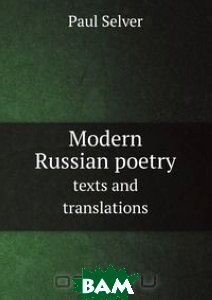 Modern Russian poetry
