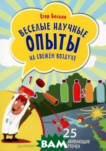 Купить Веселые научные опыты на свежем воздухе. 25 развивающих карточек, ПИТЕР, Егор Белько, 978-5-496-00971-3