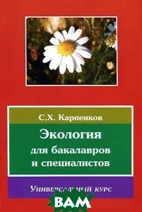 Купить Экология. Учебник, ЛОГОС, С. Х. Карпенков, 978-5-98704-768-2