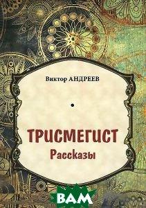 Купить Трисмегист, ПЕТРОПОЛИС, Виктор Андреев, 978-5-9676-0508-6