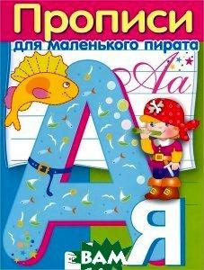 Купить ПРОПИСИ для маленького пирата, Стрекоза, И. Попова, 978-5-89537-458-0
