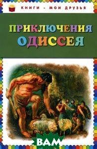 Купить Приключения Одиссея, Неизвестный, 978-5-699-69374-0