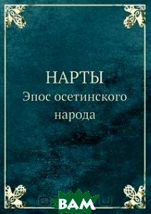 Купить НАРТЫ (изд. 2011 г. ), Книга по Требованию, Коллектив авторов, 978-5-458-23152-7
