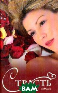 Купить Страсть (изд. 2008 г. ), Мир книги, В. Массене, 978-5-486-02199-2