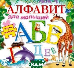 Купить Алфавит для малышей, Робинс, 978-5-4366-0174-8