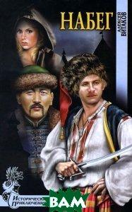 Купить Набег (изд. 2014 г. ), ВЕЧЕ, Алексей Витаков, 978-5-4444-1600-6
