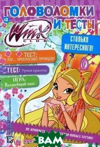 Купить Winx Club. Головоломки и тесты, АСТ, 978-5-17-082823-4