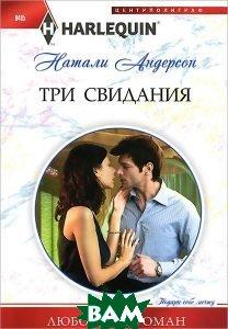 Купить Три свидания, ЦЕНТРПОЛИГРАФ, Натали Андерсон, 978-5-227-05014-4