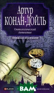 Купить Онтологический детектив, Столица, Артур Конан Дойл, 978-5-8189-1742-9