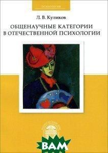 Купить Общенаучные категории в отечественной психологии, Издательство Санкт-Петербургского университета, Л. В. Куликов, 978-5-288-05449-5
