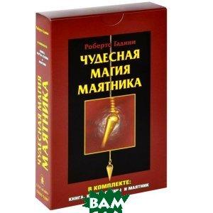 Купить Чудесная магия маятника (+ карты-схемы и маятник), ФАИР, Роберто Гадини, 978-5-8183-1735-9