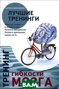 Купить Тренинг гибкости мозга. Тренинг силы мозга, АСТ, Чарльз Филлипс, 978-5-17-080884-7