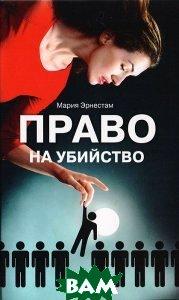 Купить Право на убийство, Мир книги, Мария Эрнестам, 978-5-486-02629-4