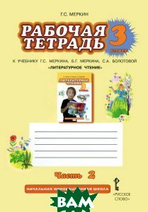 Литературное чтение. 3 класс. Рабочая тетрадь. В 2 частях. Часть 2. К учебнику Г. С. Меркина, Б. Г. Меркина, С. А. Болотовой `Литературное чтение`
