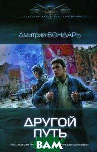 Купить Другой путь, Ленинград, Дмитрий Бондарь, 978-5-516-00193-2