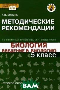 Купить Введение в биологию. 5 класс. Методические рекомендации (Линия Ракурс ). ФГОС, Русское слово - учебник, А. В. Марина, 978-5-91218-573-1