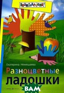 Купить Разноцветные ладошки, Айрис-пресс, Екатерина Немешаева, 978-5-8112-5119-3