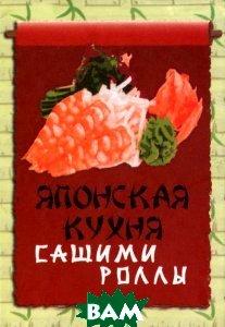 Японская кухня. Сашими. Роллы (миниатюрное издание), ФОЛИО, 978-966-03-6516-2  - купить со скидкой
