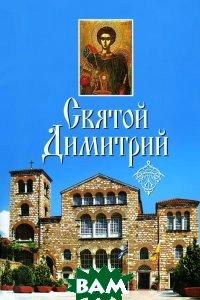 Купить Святой Димитрий, Сибирская Благозвонница, 978-5-91362-675-2