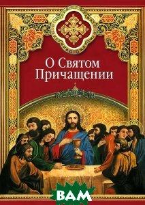 Купить О Святом Причащении, Сибирская Благозвонница, 978-5-91362-783-4