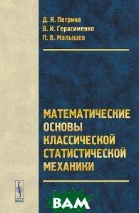 Купить Математические основы классической статистической механики, Либроком, Д. Я. Петрина, В. И. Герасименко, П. В. Малышев, 978-5-397-04312-0
