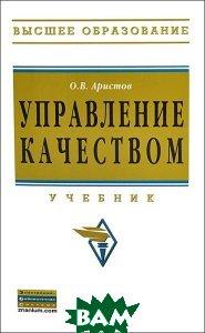 Купить Управление качеством. Учебник, ИНФРА-М, О. В. Аристов, 978-5-16-005652-4