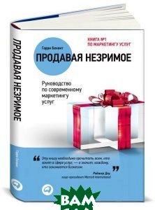 Купить Продавая незримое: Руководство по современному маркетингу услуг (Обложка с клапанами), Неизвестный, 978-5-9614-4663-0