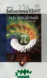 Купить Статьи из журнала `Квант`. Часть 2, МЦНМО, Н. Б. Васильев, 978-5-4439-0314-9