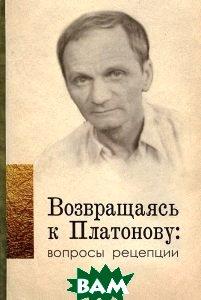Купить Возвращаясь к Платонову. Вопросы рецепции, Дмитрий Буланин, 978-5-86007-757-7