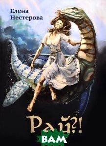 Купить Рай?! (изд. 2013 г. ), Маска, Елена Нестерова, 978-5-91146-882-8