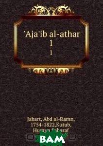 Купить `Aja`ib al-athar, Книга по Требованию, Abd al-Ramn Jabart, 978-5-8809-3768-4