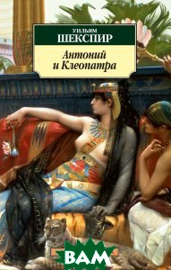 Антоний и Клеопатра. Миниатюрное издание