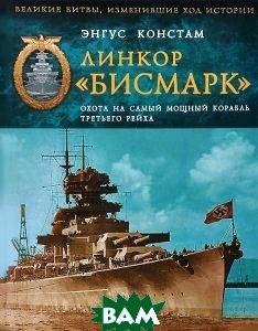 Купить Линкор `Бисмарк`. Охота на самый мощный корабль Третьего Рейха, ЭКСМО, Энгус Констам, 978-5-699-70273-2
