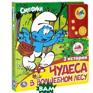 Купить Чудеса в волшебном лесу. Книжка-игрушка, Неизвестный, 9785506002178
