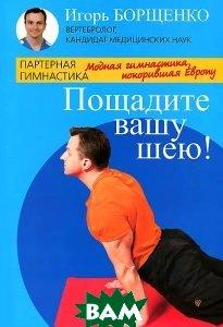 Пощадите вашу шею! Модная гимнастика, покорившая Европу