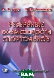 Купить Резервные возможности спортсменов, Физическая культура, В. П. Губа, Н. Н. Чесноков, 978-5-9746-0103-3
