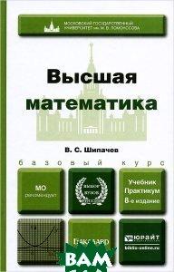 Купить Высшая математика. Учебное пособие для бакалавров. Гриф МО, ЮРАЙТ, В. С. Шипачев, 978-5-9916-3600-1
