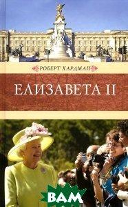 Купить Елизавета II, Книжный Клуб Книговек, Роберт Хардман, 978-5-4224-0787-3