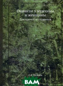Купить Онанизм у мужчины и женщины. Для врачей и студентов, Книга по Требованию, Л. Я. Якобзон, 978-5-458-38329-5