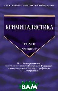 Купить Криминалистика. Учебник. Том 2, ЭКЗАМЕН, 978-5-377-07795-4