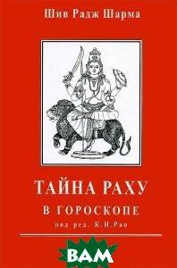 Купить Тайна Раху в гороскопе, Мир Урании, Шив Радж Шарма, 978-5-91313-021-1