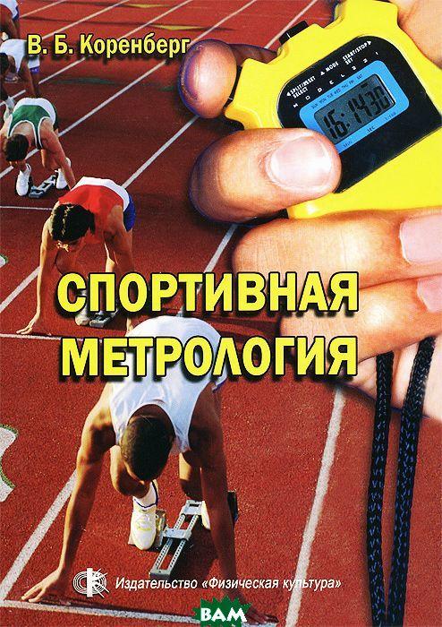 Купить Спортивная метрология. Учебник, Физическая культура, В. Б. Коренберг, 978-5-9746-0086-9