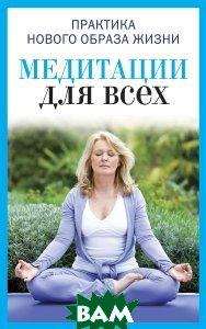 Купить Медитации для всех, РИПОЛ КЛАССИК, Ю. В. Антонова, 978-5-386-07267-4