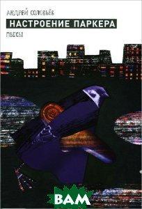 Купить Настроение Паркера, ОГИ (Объединенное Гуманитарное Издательство), Андрей Соловьев, 978-5-94282-727-4