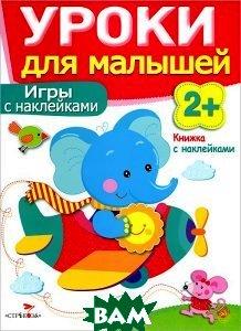 Купить Уроки для малышей. Игры с наклейками. Книжка с наклейками, Стрекоза, Л. Маврина, И. Семина, 978-5-9951-2041-4