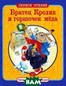 Братец Кролик и горшочек меда. По мотивам книги Джоэля Харриса Сказки дядюшки Римуса