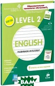 Купить Английский язык. Развиваем интеллект. Level 2, Клевер-Медиа-Групп, 978-5-91982-451-0