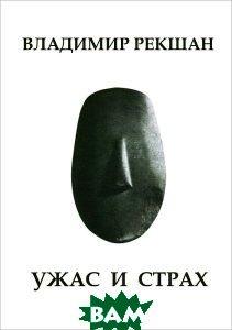 Купить Ужас и страх, ПЕТРОПОЛИС, Владимир Рекшан, 978-5-9676-0295-5