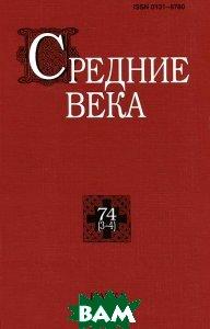 Купить Средние века. Выпуск 74 (3-4), Наука, 978-5-02-038045-5