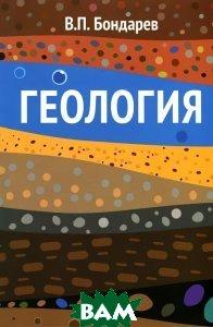 Геология. Учебное пособие, ИНФРА-М, В. П. Бондарев, 978-5-16-009570-7  - купить со скидкой